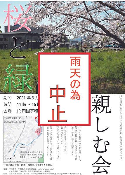 お花見会 中止_ウェブ用.jpg