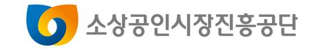 소상공인시장진흥공단.png