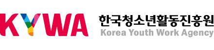 청소년활동진흥원.jpg