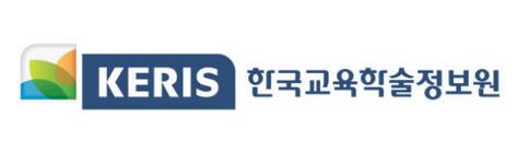 한국교육학술정보원_수정.png