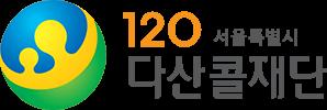 서울시다산콜.png