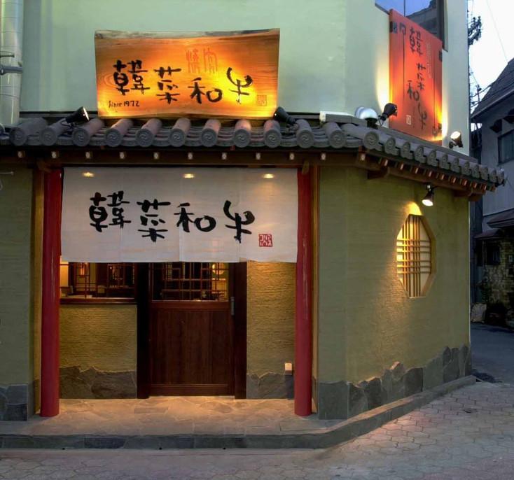 韓菜和牛1.jpg