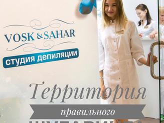 Воск&Сахар-территория правильного шугаринга в Омске