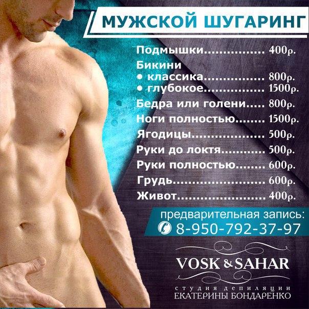 Мужской шугаринг в Омске