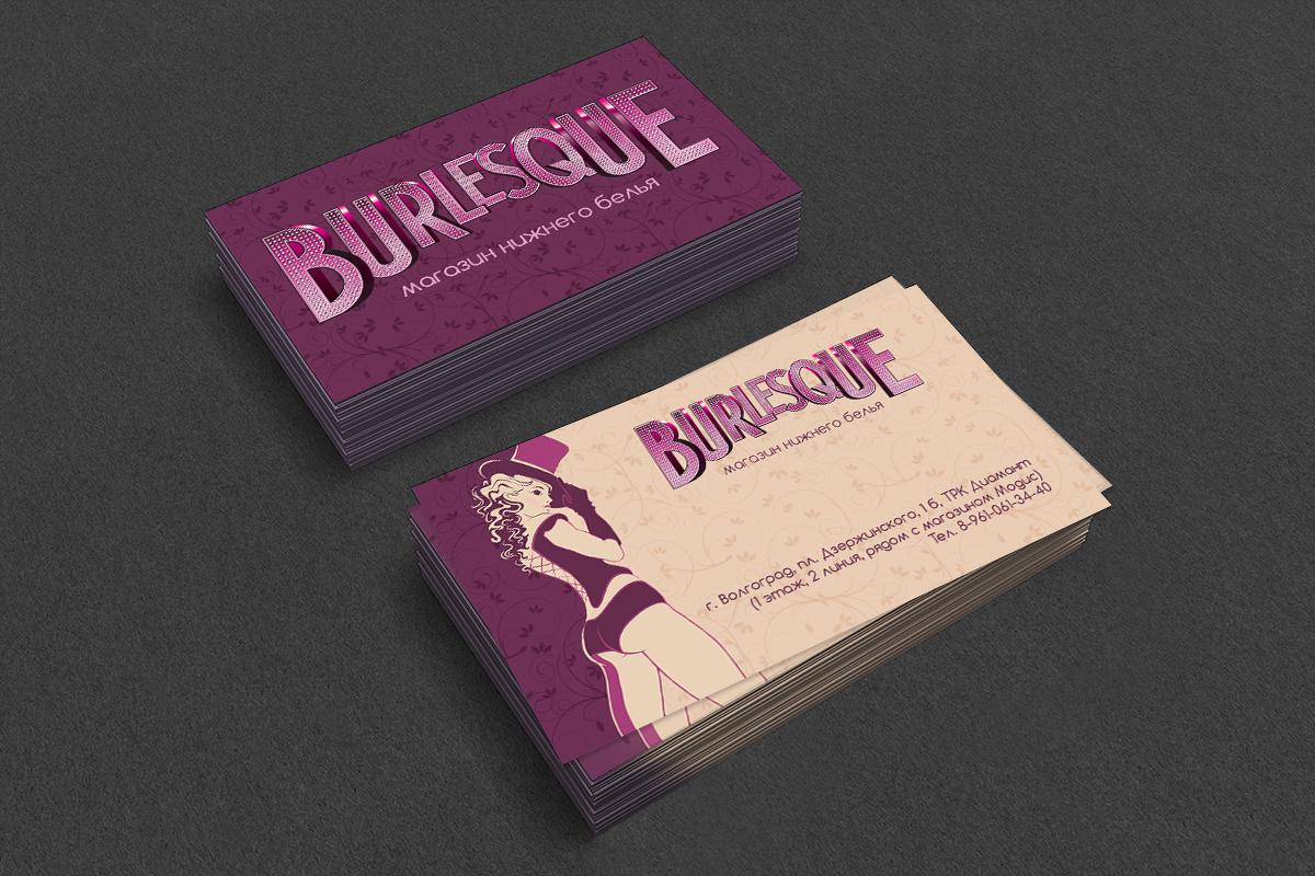 визитка для магазина женского белья