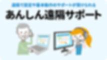 enkaku_suport_main_sp.jpg