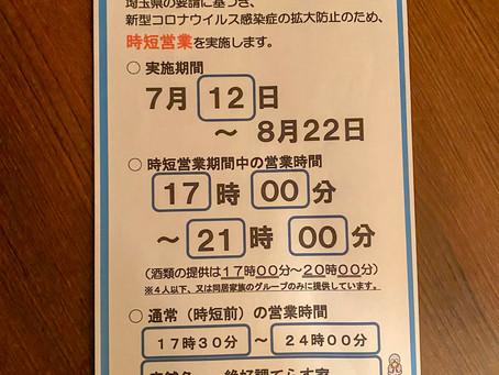 【7/12~8/22】営業時間のお知らせ【絶好調てらす家】