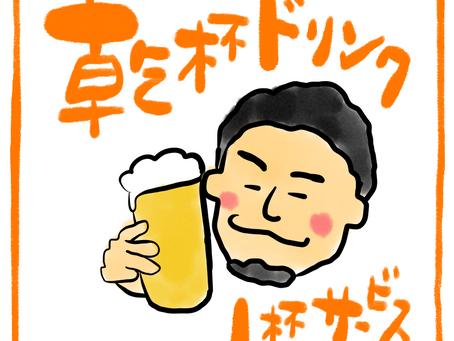 【乾杯】ドリンク1杯無料【クーポン】