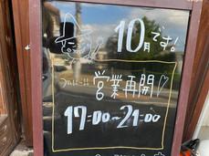 【営業再開】10月1日から【お知らせ】
