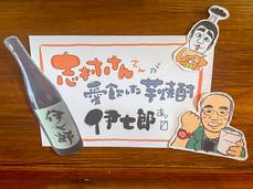 【伊七郎】志村けんさんが好きだった焼酎