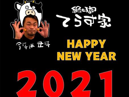 【2021年】あけおめです!