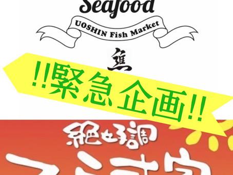 【魚進さん】3周年おめでとう【コラボ】