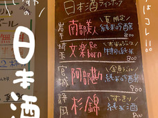 【 日本酒 】入荷しました🍶【 Japanese sake 】