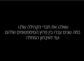 אהלרס-דנלוס- סרטון המודעות 2019