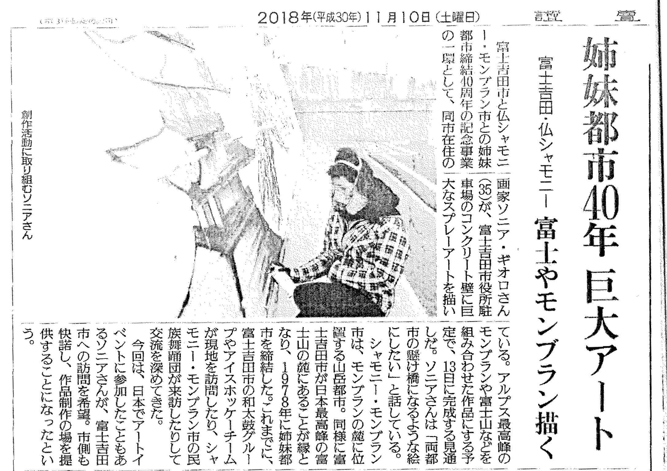 Presse Japonaise -2