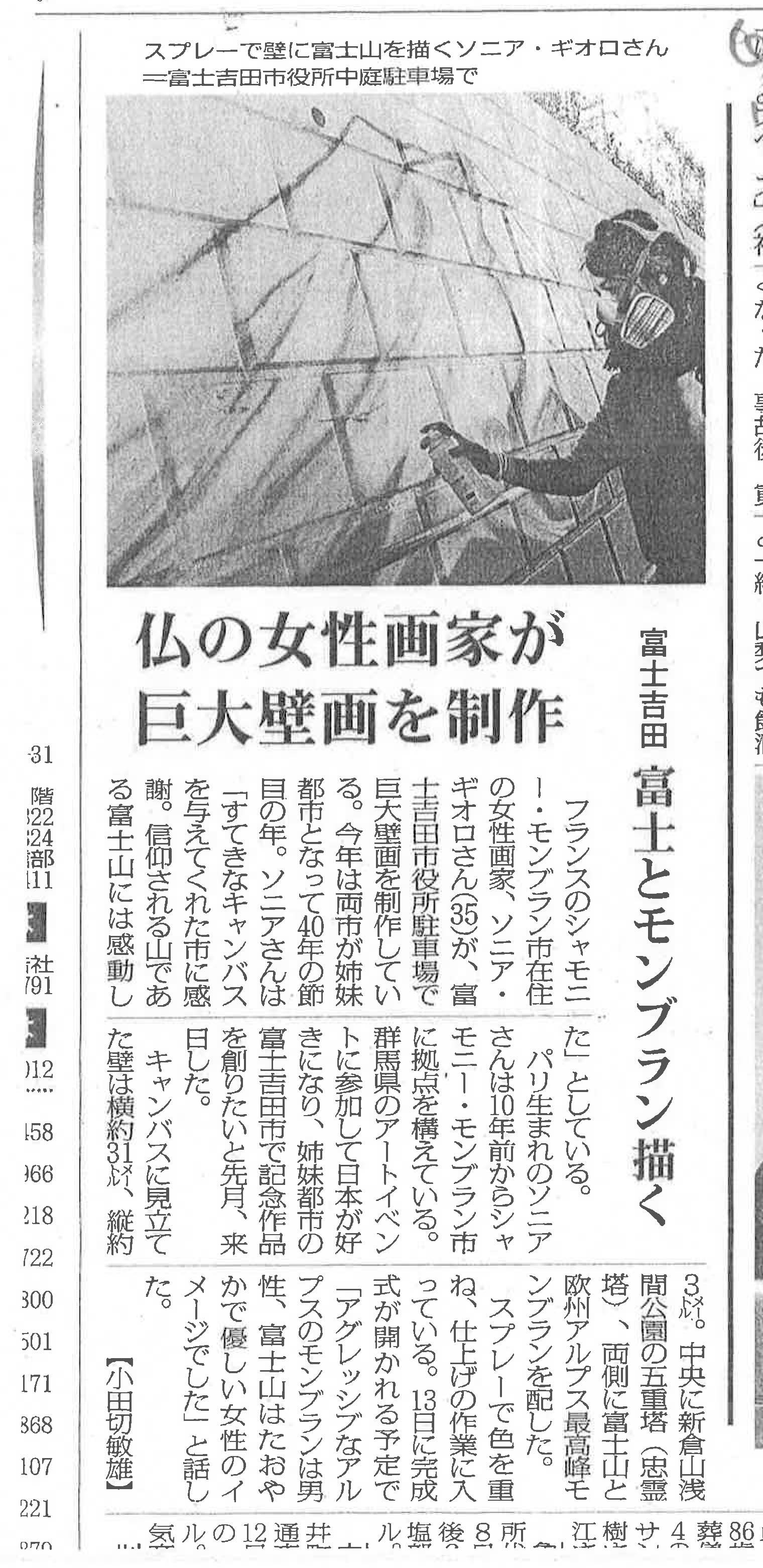 Presse Japonaise -1