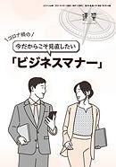 2104sokushu.jpg