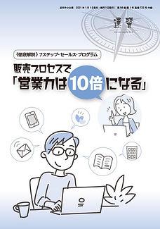 2101sokushu.jpg