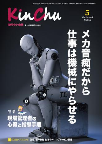 KinChu/近代中小企業 2018/05