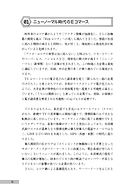 Web2110-sokushu_ページ_5.jpg