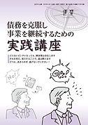 2006sokushu.jpg