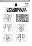 Web2106-kinchu_ページ_5.jpg