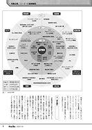 Web2110-kinchu_ページ_4.jpg