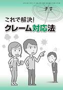 2012sokushu.jpg