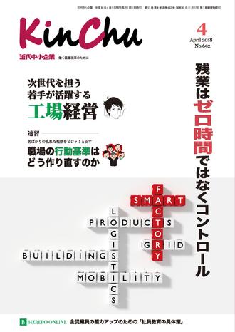 KinChu/近代中小企業 2018/04