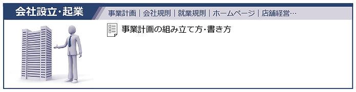 05会社設立・企業.jpg
