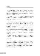 Web2110-sokushu_ページ_3.jpg