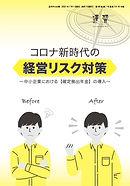2107sokushu.jpg