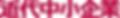 近代中小企業のロゴ.png