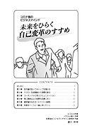 Web2105-sokushu_ページ_2.jpg