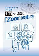 2009sokushu.jpg