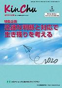 2005kinchu.jpg