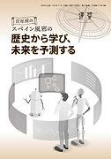 2011sokushu.jpg