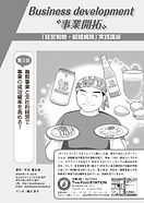 Web2110-kinchu_ページ_7.jpg