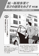 Web2106-kinchu_ページ_7.jpg