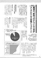 Web2106-kinchu_ページ_3.jpg