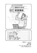 Web2110-sokushu_ページ_2.jpg