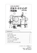 Web2106-sokushu_ページ_2.jpg