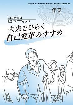 2105sokushu.jpg
