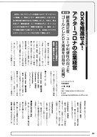 Web2104-kinchu_ページ_5.jpg