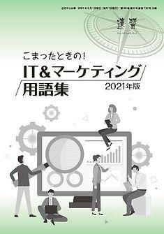 2106sokushu.jpg