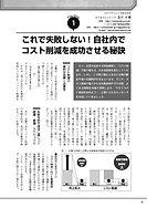 Web2104-kinchu_ページ_3.jpg
