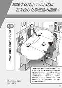 Web2101-kinchu_ページ_7.jpg