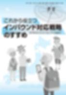 2008sokushu.jpg