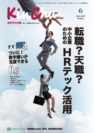 KinChu/近代中小企業 2018/06