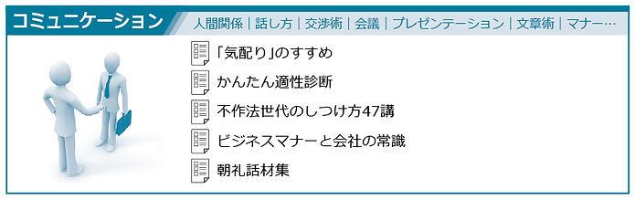 03コミュニケーション(メンバー).jpg